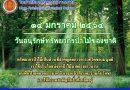 วันที่ 14 มกราคม 2564 วันอนุรักษ์ทรัพยากรป่าไม้ของชาติ